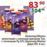 Скидка: Шоколад Милка молочный с соленым крекром Тук, с печеньем Лу 87г; Шоколад Милка  Дарк 85г