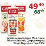 Скидка: Напиток сокосодерж. Моя семья Яблочный Микс; Цитрус-Хитрус; Ягода-Вкусная ягода