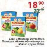 Полушка Акции - Соки и Нектары Фруто Няня Малышам яблоко; яблоко-персик;  яблоко-груша
