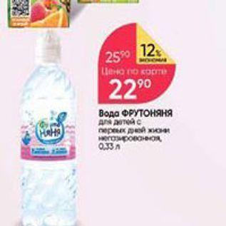 Акция - Вода ФРУТОняня