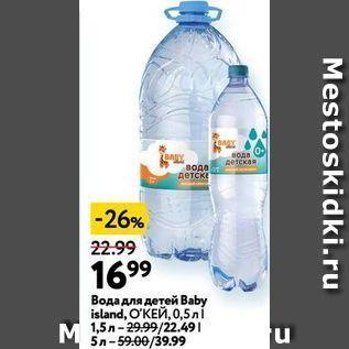 Акция - Вода для детей Baby island