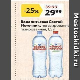 Акция - Вода питьевая Святой Источник