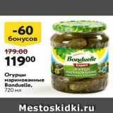 Магазин:Окей,Скидка:Oryрцы маринованные Bonduelle