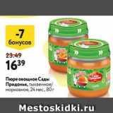 Магазин:Окей,Скидка:Пюре овощное Сады Придонья