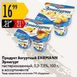 Магазин:Карусель,Скидка:Продукт йогуртный ЕHRMANN