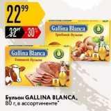 Магазин:Карусель,Скидка:Грибной бульон Gallina Blanca