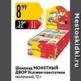 Магазин:Карусель,Скидка:Шоколад МОНЕТНЫЙ ДВОР