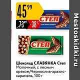 Магазин:Карусель,Скидка:Шоколад СЛАВЯНКА