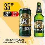Магазин:Карусель,Скидка:Пиво КЛИНСКОЕ светлое