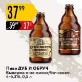 Магазин:Карусель,Скидка:Пиво ДУБ И ОБРУЧ