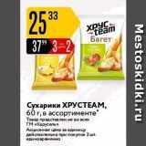 Магазин:Карусель,Скидка:Сухарики ХРУСТЕАМ