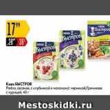 Магазин:Карусель,Скидка:Каша БЫСТРОВ
