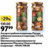 Магазин:Окей,Скидка:Acсорти грибное в маринаде/Грузди отборные соленые в маринаде, ОКЕЙ