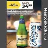Магазин:Окей,Скидка:Пиво Жигули Барное