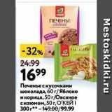 Магазин:Окей супермаркет,Скидка:Печенье с кусочками шоколада