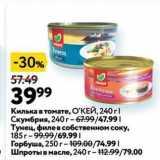 Магазин:Окей супермаркет,Скидка:Килька в томате, ОКЕЙ