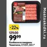 Магазин:Окей супермаркет,Скидка:Колбаски из говядины Чевапчичи