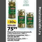 Магазин:Окей супермаркет,Скидка:Перец Халапеньо резаный, O`key Selection