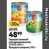 Магазин:Окей супермаркет,Скидка:Горошек зеленый консервированный, ОКЕЙ