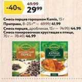 Магазин:Окей супермаркет,Скидка:Смесь перцев горошком Каmis