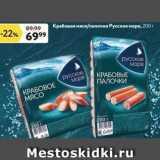 Магазин:Окей супермаркет,Скидка:Крабовое мясо/nалочки Русское море
