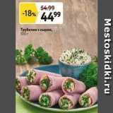 Магазин:Окей супермаркет,Скидка:Трубочки с сыром