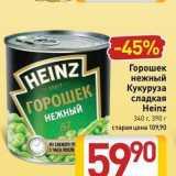 Магазин:Билла,Скидка:Горошек нежный /Кукуруза сладкая Heinz