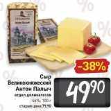 Магазин:Билла,Скидка:Сыр Великокняжеский Антон Палыч