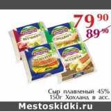 Сыр плавленый 45% Хохланд