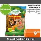 Магазин:Магнолия,Скидка:Воздушные зерна риса в сахарном сиропе «Хороший день»