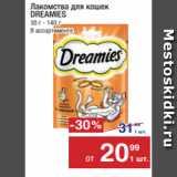 Магазин:Метро,Скидка:Лакомства для кошек DREAMIES 30 г - 140 г В ассортименте