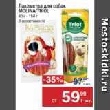 Магазин:Метро,Скидка:Лакомства для собак MOLINA/TRIOL 40 г - 150 г В ассортименте