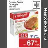Магазин:Метро,Скидка:Готовые блюда Сытоедов 300г-350г в ассортименте