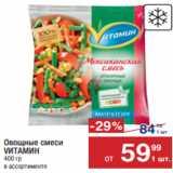 Магазин:Метро,Скидка:Овощные смеси VИТАМИН 400 гр в ассортименте
