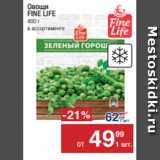 Магазин:Метро,Скидка:Овощи FINE LIFE 400 г в ассортименте