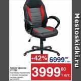 Магазин:Метро,Скидка:Кресло офисное FY1760 пластиковые подлокотники с мягкими накладками система газлифт