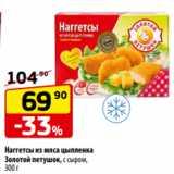Магазин:Да!,Скидка:Наггетсы из мяса цыпленка Золотой петушок, с сыром, 300 г