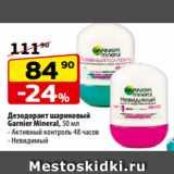 Магазин:Да!,Скидка:Дезодорант шариковый Garnier Mineral, 50 мл - Активный контроль 48 часов - Невидимый