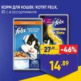 Магазин:Лента супермаркет,Скидка:КОРМ ДЛЯ КОШЕК/КОТЯТ FELIX, 85 г, в ассортименте