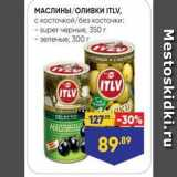 Магазин:Лента,Скидка:МАСЛИНЫ ОлИвки ITLV