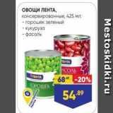 Магазин:Лента,Скидка:Овощи ЛЕНТА