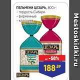 Лента Акции - ПЕЛЬМЕНИ ЦЕЗАРЬ, 800 г