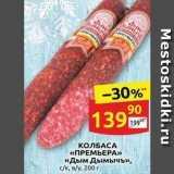 Дикси Акции - КОЛБАСА «ПРЕМЬЕРА» «Дым Дымычъ»