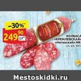 Дикси Акции - КОЛБАСА «КРЕМЛЕВСКАЯ «Ногинский» мк