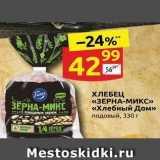 Дикси Акции - ХЛЕБЕЦ «ЗЕРНА-МИКС» «Хлебный Дом»