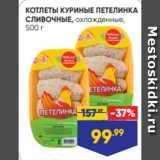 Магазин:Лента супермаркет,Скидка:КОТЛЕТЫ КУРИНЫЕ ПЕТЕЛИНКА СЛИВОЧНЫЕ, охлажденные, 500 г