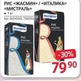 Магазин:Selgros,Скидка:РИС «ЖАСМИН» / «ИТАЛИКА» «МИСТРАЛЬ»
