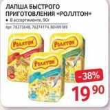 Магазин:Selgros,Скидка:ЛАПША БЫСТРОГО ПРИГОТОВЛЕНИЯ «РОЛЛТОН»