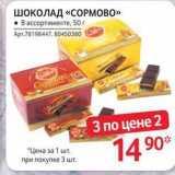 Магазин:Selgros,Скидка:ШОКОЛАД «СОРМОВО»
