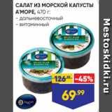 Магазин:Лента супермаркет,Скидка:САЛАТ ИЗ МОРСКОЙ КАПУСТЫ А`МОРЕ, 470 г: - дальневосточный - витаминный